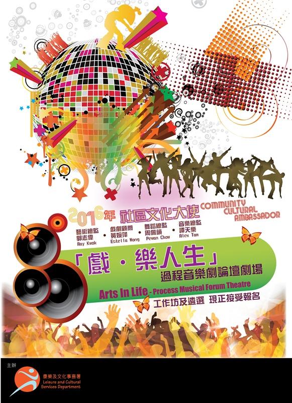 2016社區文化大使計劃<<戲。樂人生>>
